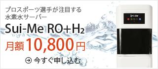 プロスポーツ選手が注目する水素水のウォーターサーバーサーバー Sui-Me RO+H2