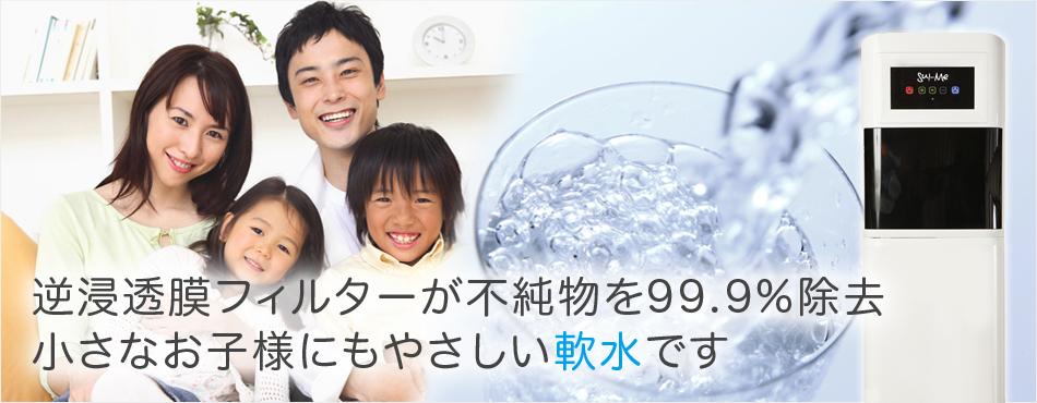 ウォーターサーバー 逆浸透膜フィルターが不純物を99.9%除去 小さなお子様にもやさしい軟水です